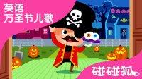 Halloween Costume Party | 英语万圣节儿歌 | 碰碰狐!儿童儿歌