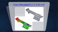 Creo Simulate自学入门视频教程第十一课:固定夹实例分析