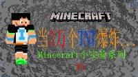 ※我的世界※Minecraft※铁客的小实验系列#1:当3万个TNT爆炸的时候!