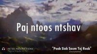 See Yaj - Poob Siab Saum Toj Roob (DJPeter Instru伴奏!