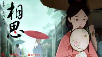 """【新片场】《相思》(上)-""""中国唱诗班""""系列国产手绘动画"""