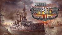 第三十九期:铁甲狂澜Ⅲ列强争霸