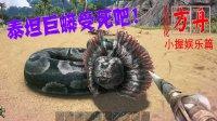 终于干掉霸王龙和泰坦巨蟒《方舟:生存进化》第7期