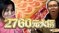 【张逗张花】148元火锅 vs 2760元火锅