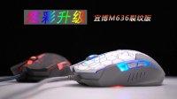 宜博M636裂纹版游戏鼠标上手简评