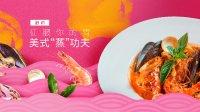 【日日煮】厨访-海鲜香料饭