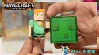 我的世界 Minecraft 第3季人仔 Alex 史莱姆