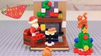 白白侠玩具秀:乐高 圣诞老人送礼物