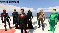 【亚当熊 GTA5 mod系列】正义联盟回归大战恐龙和天空龙