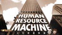 【FDylan】国产连续剧啊?第37关-人力资源机器攻略(Human Resource Machine)