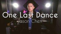 超好听的中文翻唱BIGBANG- LAST DANCE 没有之一