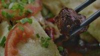 匠心手作之行色318 第二集 帅气藏族大厨的高逼格香辣牛肉