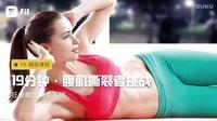 Fit健身 19分钟·腹肌撕裂者挑战