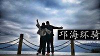 环游邛海/视频博客 48