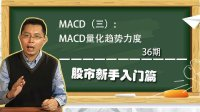 MACD(三):MACD量化趋势力度 36
