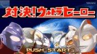 【蓝月解说】奥特曼格斗【那些年一起玩过的GBA游戏】【奥特曼大集合】