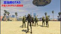 【亚当熊 GTA5 mod系列】外星人开UFO入侵地球血洗军事基地