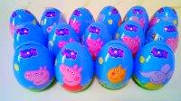 亲子拆蛋 奇趣蛋玩具总动员 粉红猪小妹玩具蛋开封