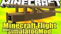 我的世界Minecraft模组介绍 一飞冲天! 真实飞机MOD fkkj小黑服务器小游戏 籽岷小本解说大橙橙橙子大海解说奇怪君悠然小天五之歌同款游戏