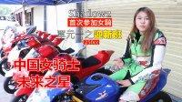 2017 中国摩托车未来之星女骑士(视频最后有联系方式)