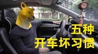开车有这五种坏习惯,让你的车加速报废!【老司机来了】