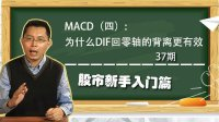 MACD(四):为什么DIF回零轴的背离更有效 37