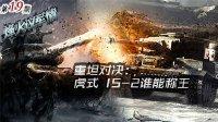 第19期 重坦对决:虎式 IS-2谁能称王?