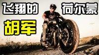 【NEO机车纪录片】飞翔的荷尔蒙(下):硬汉胡军PK美国机车老炮儿