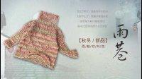 【九色鹿编织】雨巷--宽松堆堆领女潮衣  婴儿毛衣零基础毛衣  女士毛衣视频教程