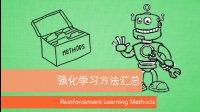 #2 强化学习方法汇总 (Reinforcement Learning)