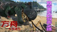 我驯养的霸王龙掉进海里了《方舟:生存进化》第13期
