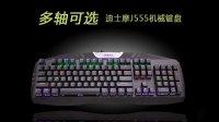 迪士摩J555新版机械键盘开箱评测
