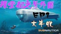 【美丽水世界】EP3 探索极光号外围!