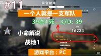 小命解说【战地1】(PC)多人游戏第11期:一个人就是一支军队