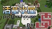 【MC3000世界】活塞房子01 全自动 机关红石 刷物品 bug bud 最新版本 MC Minecraft 小游戏 籽岷 b扁桃