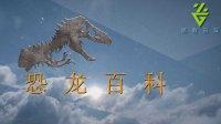 恐龙百科—埃雷拉龙 安琪龙 奥斯尼尔龙 巴克龙 逐歌乐玩 恐龙战队 侏罗纪公园 恐龙世界 恐龙探秘 恐龙宝贝 恐龙世纪