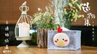 《造物集小日子》用不织布做可爱卡通收纳盒