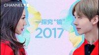 """一探究""""镜""""#2017"""