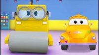 拖车汤姆的油漆店 第4集 小黄人史蒂夫