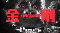 『鼓捣·李独白』怪兽始祖颂歌!老版《金刚》跨越一个世纪的预告片