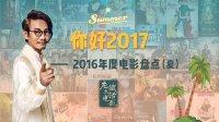 龙斌大话电影-你好!2017(夏)-2016年度院线盘点