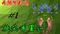 【全面战争模拟器】#1 希拉里螺旋手里剑简直无敌!