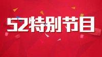 [52特别节目]明星与股市 17/01/13 缠中说禅 炒股入门 缠论课程