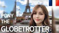 韩国化妆达人PONY 法国巴黎旅游Vlog分享 - PARIS #2