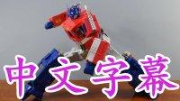 日本Cube评测  ToyWorld 擎天柱 Studio OX版   中文字幕