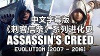 《刺客信条》系列进化史(2007~2016)中文字幕版