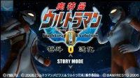 【蓝月解说】奥特曼 格斗进化0(PSP)第一期【奥特曼系列游戏】【奥特曼之父 之母登场】