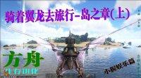 骑着翼龙去旅行-岛之章(上)《方舟:生存进化》第15期