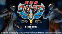 【蓝月解说】奥特曼 格斗进化0(PSP)第三期(通关)【奥特曼系列游戏】【大团圆结局】
