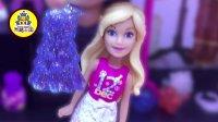 芭比贝贝参加舞会 小版芭比娃娃玩具 女孩陪伴玩具过家家游戏视频 贝贝的舞会